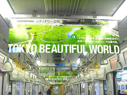広告貸切電車とは