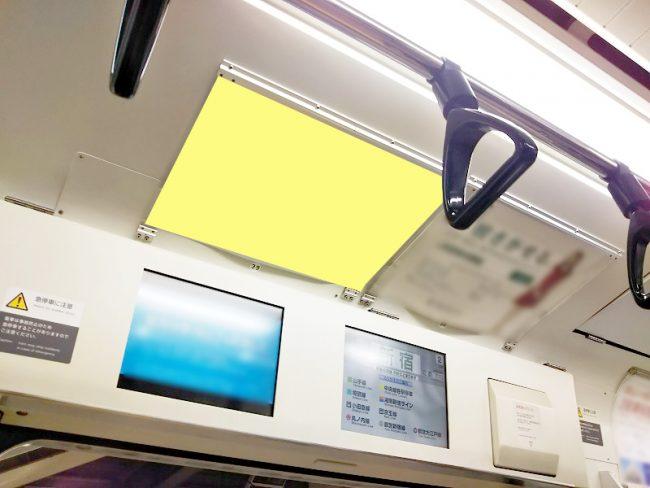 【電車広告】JR東日本 2線群 ドア上ポスター短期 シングルサイズ 7日間