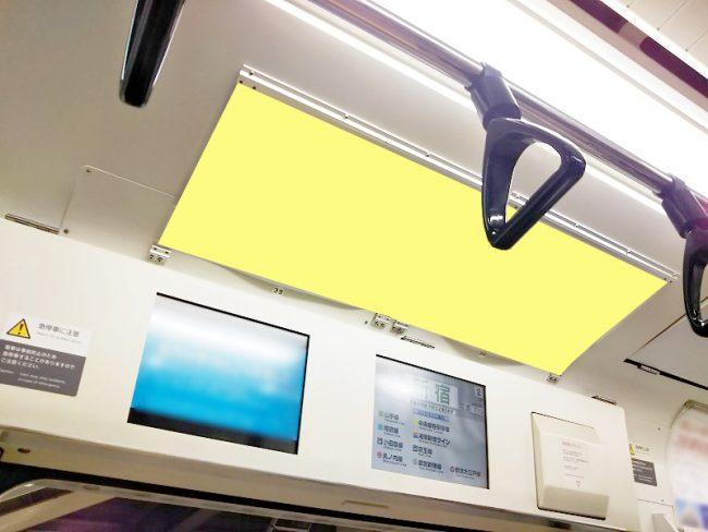 【電車広告】JR東日本 2線群 ドア上ポスター短期 ワイドサイズ 7日間