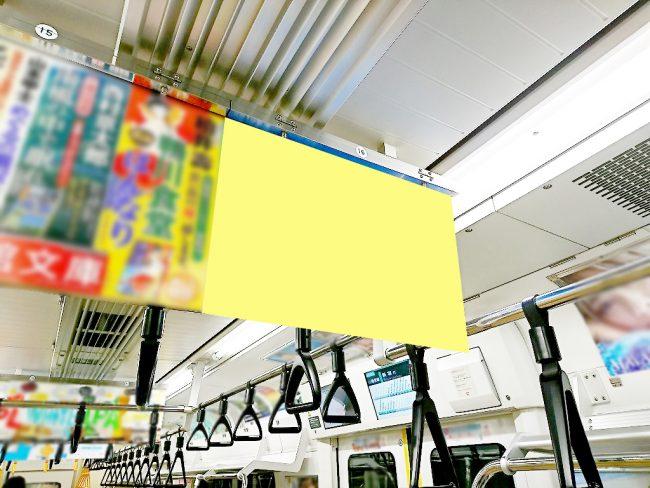 【電車広告】JR東日本 武蔵野線 中づりポスター シングルサイズ 7日間