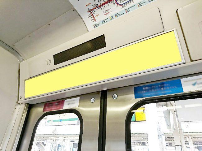 【電車広告】JR東日本 中央総武線各駅停車 ドア上広告(ペーパーラジオ) 1ヶ月間