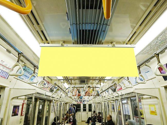 【電車広告】東京メトロ 日比谷線系 中づりポスター ワイドサイズ 2日間・3日間