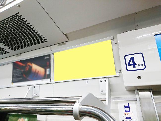 【電車広告】都営 全線 まど上ポスター シングルサイズ 1ヶ月間(通常枠)