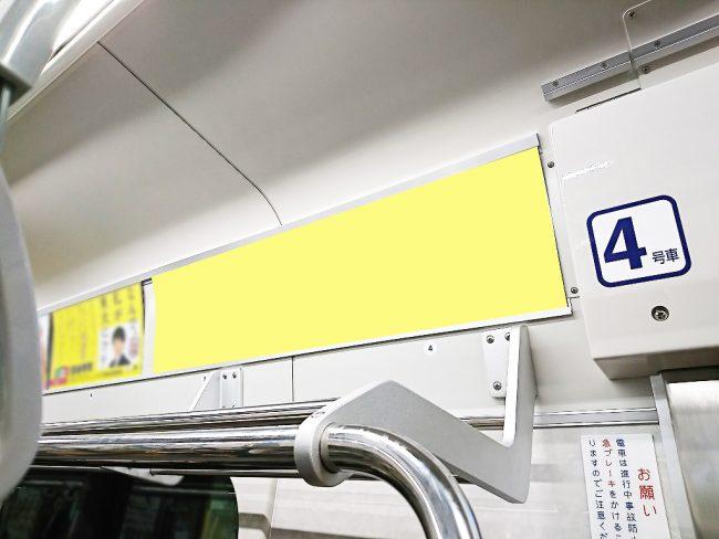 【電車広告】都営 全線 まど上ポスター ワイドサイズ 1ヶ月間(通常枠)