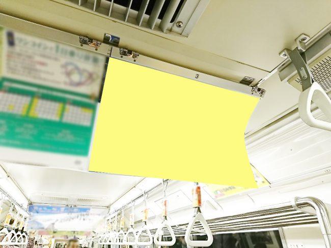 【電車広告】都営 大江戸線 中づりポスター シングルサイズ 7日間