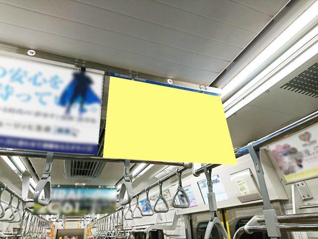 【電車広告】都営 新宿線 中づりポスター シングルサイズ 2日間・3日間