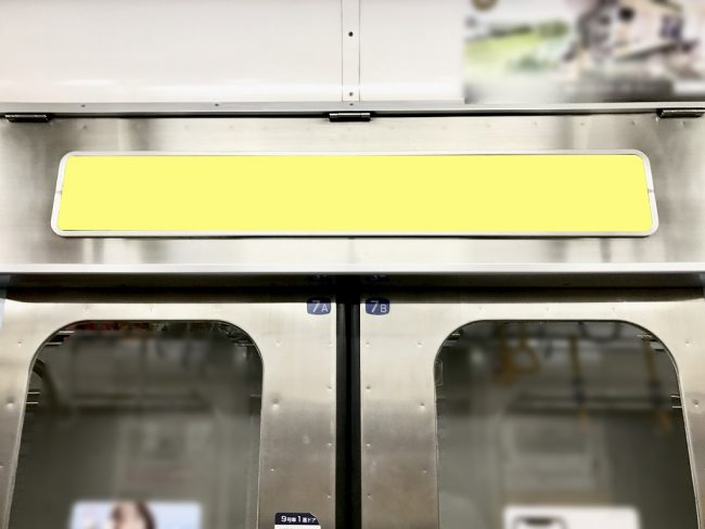 【電車広告】東急 田園都市線 ドア上ポスター 1ヶ月間(新設枠)