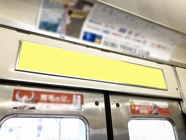【電車広告】西武 新宿線 ドア上ポスター 1ヶ月間
