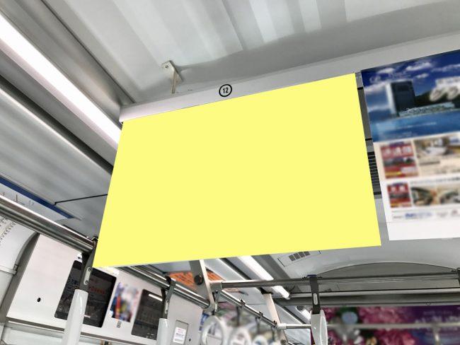 【電車広告】西武 新宿線 中づりポスター シングルサイズ 7日間