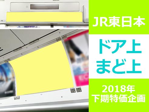 【40~50%OFF】JR ドア上・まど上広告 下期特価企画