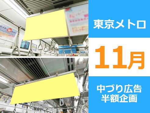 【限定特価】東京メトロ 中づり広告 11月50%OFF企画