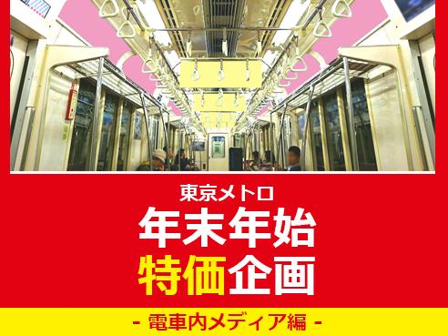 【広告料金特価】東京メトロ 電車内広告 年末年始企画