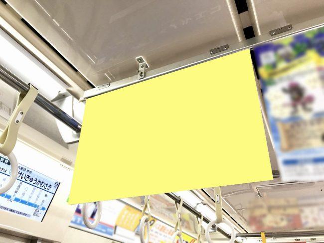 【電車広告】京急 中づりポスター シングルサイズ 7日間(通常期)