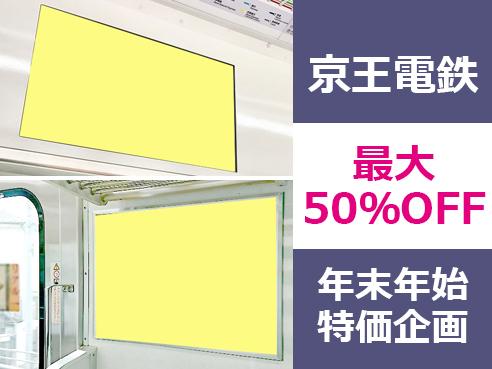 【広告料金50%OFF】京王 電車内広告 年末年始企画