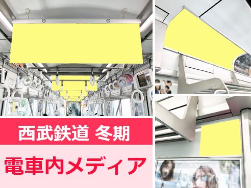 【広告料金最大63%OFF】西武鉄道 電車広告 冬期企画