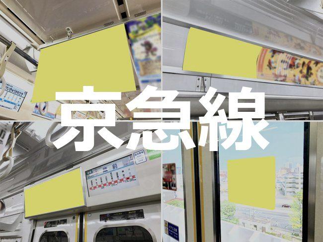 【路線情報更新!】 京急 電車メディア情報 を公開いたしました。