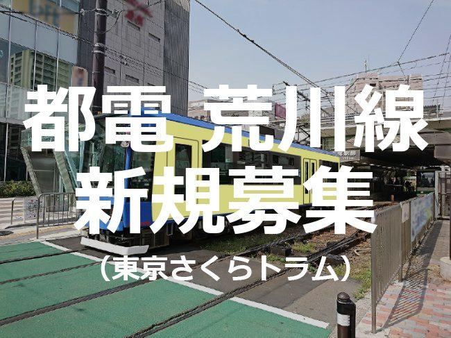 都電 荒川線(東京さくらトラム)ラッピング広告 新年度枠新規募集のご案内