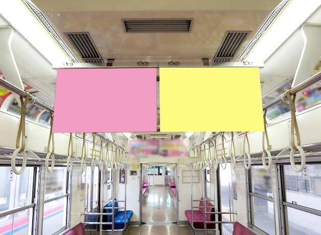 【電車広告】新京成 中づりポスター 両面・並列掲載 2日間・3日間