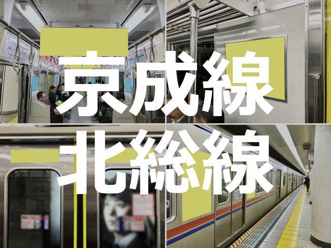 【路線情報更新!】 京成・北総 電車メディア情報 を公開いたしました。