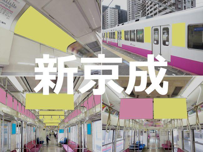 【路線情報更新!】 新京成 電車メディア情報 を公開いたしました。