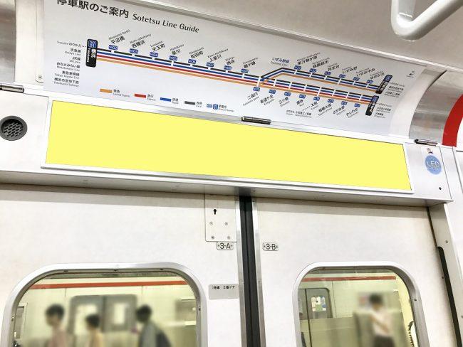 【電車広告】相鉄 ドア上ポスター 1ヶ月間
