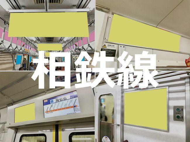 【路線情報更新!】 相鉄 電車メディア情報 を公開いたしました。