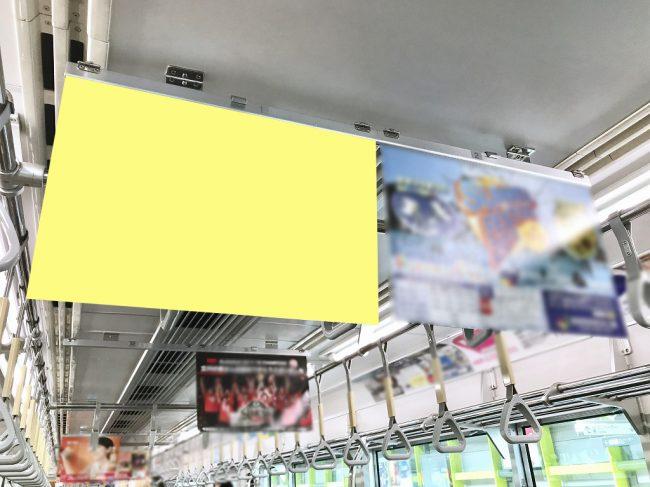 【電車広告】多摩モノレール 中づりポスター シングルサイズ 2日間