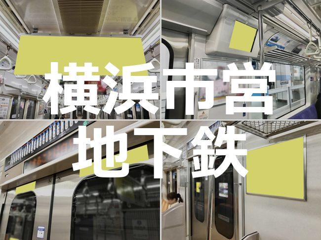 【路線情報更新!】 横浜市営地下鉄 電車メディア情報 を公開いたしました。