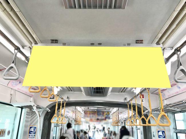 【電車広告】多摩モノレール 中づりポスター ワイドサイズ 2日間
