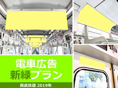 【30~40%OFF】西武 電車内広告 新緑プラン