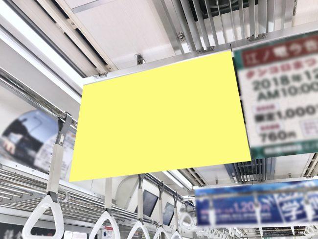 【電車広告】江ノ電 中づりポスター シングルサイズ 2日間