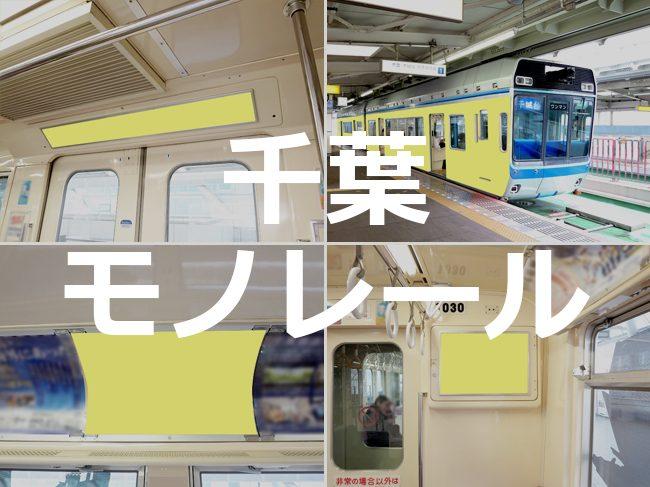 【路線情報更新!】 千葉モノレール 電車メディア情報 を公開いたしました。