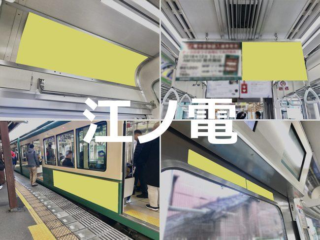 【路線情報更新!】 江ノ島電鉄 電車メディア情報 を公開いたしました。