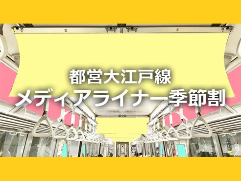【夏の広告ひとり占め】都営大江戸線 メディアライナー季節割引キャンペーン