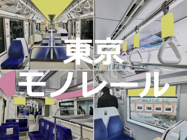 【路線情報更新!】 東京モノレール 電車メディア情報 を公開いたしました。