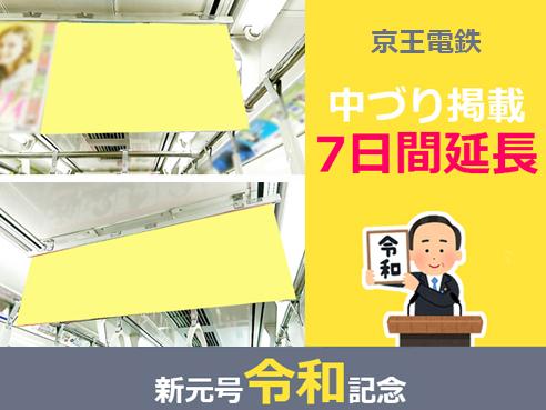 【平成から令和へ】京王 中づり新元号キャンペーン