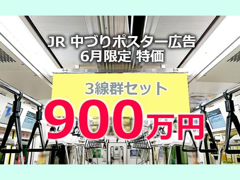 【6月の首都圏交通広告ならこれ!】 JR東日本 6月中づりポスター 3線群 特別販売商品
