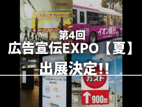 第4回 広告宣伝EXPO【夏】に出展致します!