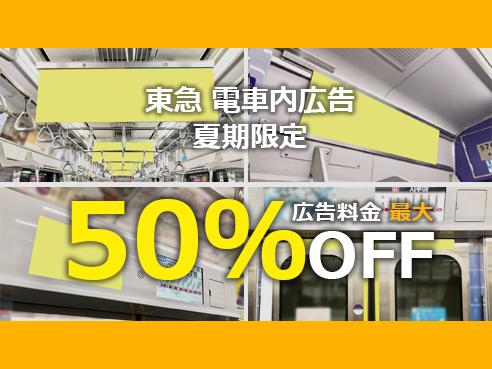 【めじろ押し!選べる夏期限定プラン】東急 電車広告メディア 限定特価 10プラン