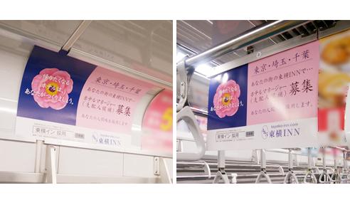【広告掲載事例】株式会社東横イン様 支配人募集告知