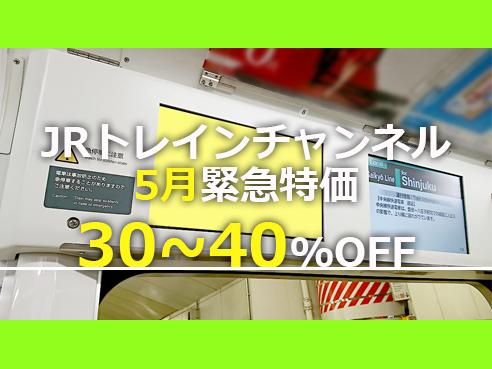 【30~40%OFF】JR東日本 トレインチャンネル 2019年5月緊急特価