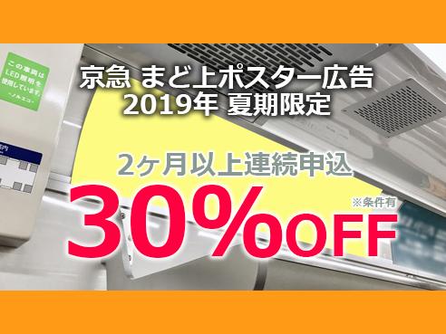 【2019年 夏の割引企画】 京急電鉄 電車広告メディア 夏季限定特価プラン
