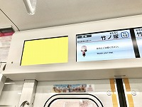 東武 日比谷線直通車内ビジョン