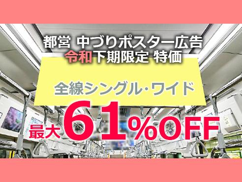 【最大61%OFF】都営地下鉄 中づりフリースポット 令和元年下期プラン