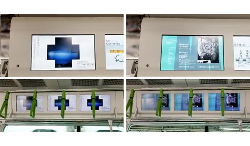 【電車広告事例】 東京都写真美術館様 展覧会周知/山手線電車内ビジョン広告各種