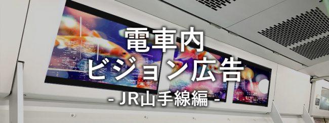 【徹底解説】山手線デジタルサイネージ広告 メリットと商品種類