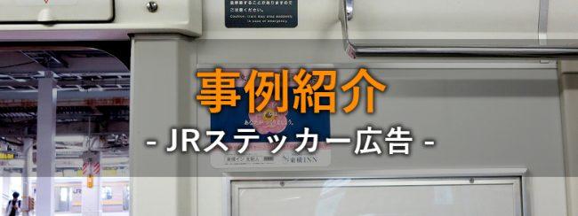 【電車広告事例】株式会社東横イン様 支配人募集告知/JR東日本 千葉エリア ステッカー広告
