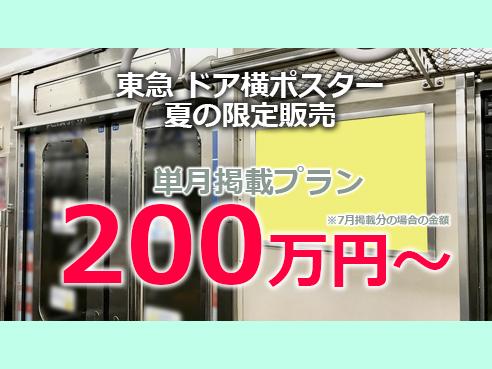 【夏の限定販売】 東急電鉄 ドア横ポスター 単月掲載プラン