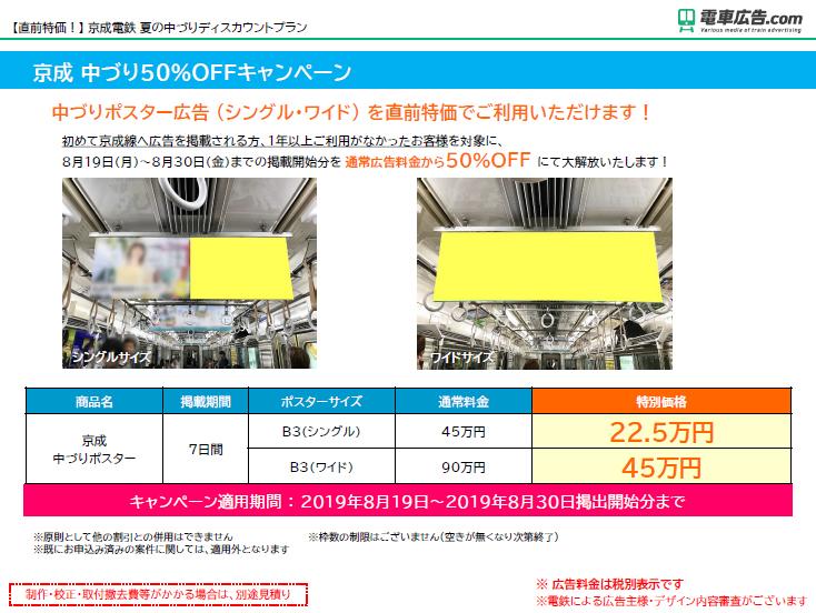【直前特価!】京成電鉄 夏の中づりディスカウントプラン