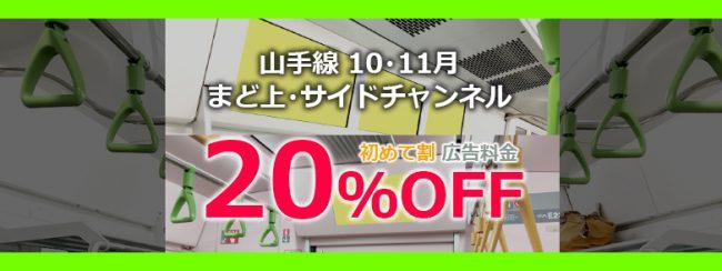 【トライアル企画】JR東日本 まど上チャンネル サイドチャンネル 2019年度初めて割(10・11月)